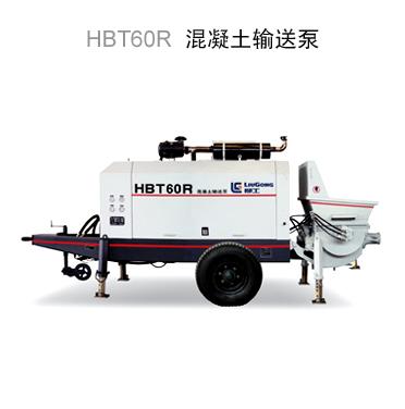 柳工HBT60R混凝土输送泵